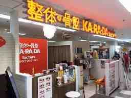 カラダファクトリー リノアス八尾店