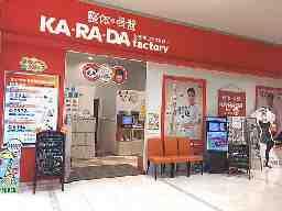 カラダファクトリー ショッピングプラザ鎌ヶ谷店