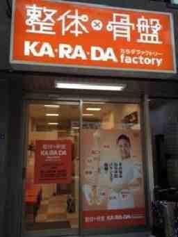 カラダファクトリー 大山店