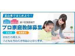 富山県家庭教師協会 高岡事務局