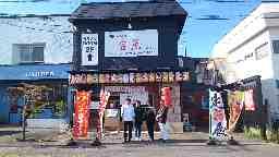 株式会社川松 大衆酒場金魚下長店 炉端