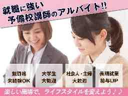大阪看護予備校KAZアカデミー 天王寺校