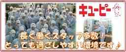 キユーピー株式会社中河原工場