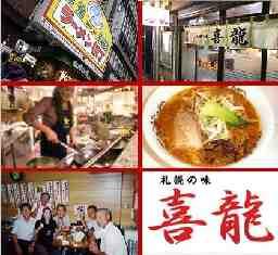 元祖さっぽろラーメン横丁 札幌の味「喜龍」