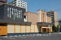 回転寿しトリトン 円山店