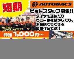 株式会社北日本オートバックス
