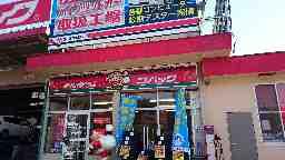 コバック矢板店