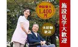 社会福祉法人 神戸婦人同情会 特別養護老人ホーム ブルーバレイ
