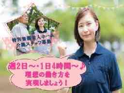 社会福祉法人すみれ福祉会 /特別養護老人ホーム 長田すみれ園