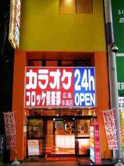 コロッケ倶楽部 広島本通店