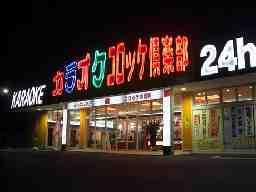 コロッケ倶楽部 滋賀草津店