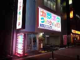 コロッケ倶楽部 九大学研都市駅店