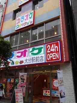 コロッケ倶楽部 大分駅前店