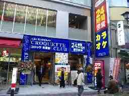コロッケ倶楽部 天神駅前店