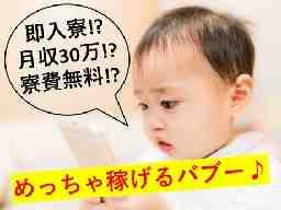株式会社GRANT HOPE <広島県広島市安芸区エリア>