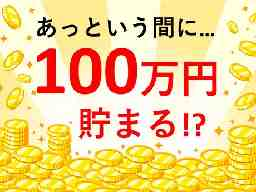株式会社GRANT HOPE <岡山県岡山市南区エリア>