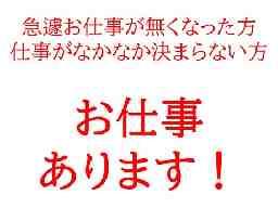 株式会社GRANT HOPE <滋賀県大津市エリア>