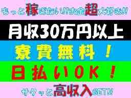 株式会社GRANT HOPE <福岡県飯塚市>