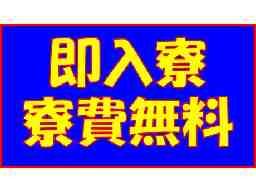 株式会社GRANT HOPE <京都府福知山市エリア>