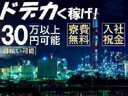 株式会社GRANT HOPE <愛知県刈谷市エリア>
