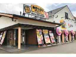 お持ち帰り専門センター 寿司まどか・からあげもも太郎 卸本町店