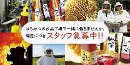 熊手蜂蜜株式会社