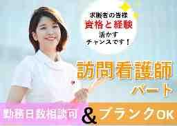株式会社 新光枝医療
