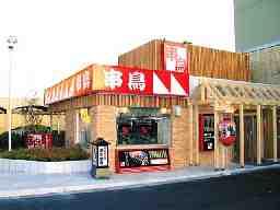 串鳥 北広島駅前店