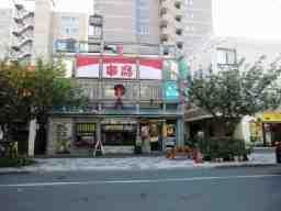 串鳥 本郷通店