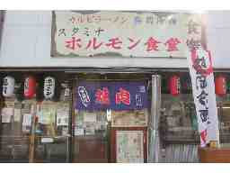 ホルモン食堂 食樂 中野栄駅前店