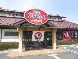 やまなか家 仙台中山吉成店