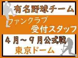 東京ドーム(水道橋・後楽園・春日)