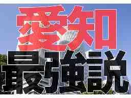 株式会社京栄センター 名古屋営業所