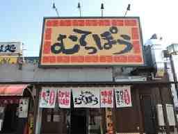 ラーメンむてっぽう 魚津店