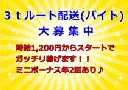 株式会社ヤマトインテグレート 福井営業所