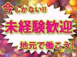 株式会社ジャパンクリエイト 新大阪営業所