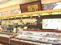 鮮魚 魚廣 ファボーレ店