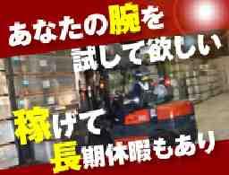 滋賀近交運輸倉庫株式会社