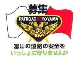 株式会社パトロード富山