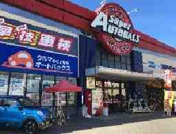 オートバックス新潟竹尾店
