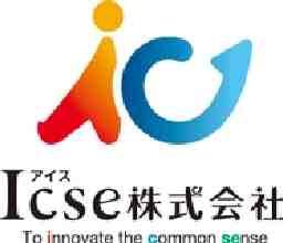 Icse株式会社