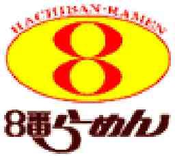 株式会社アモーレながすぎ 8番らーめん鯖江店