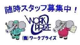 KANAZAWA ワークプライズ
