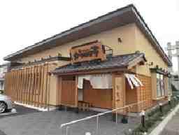 かつはな亭 川中島店