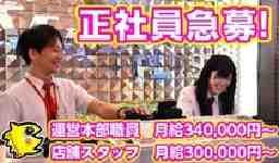 まんが喫茶マンボー 横須賀三笠通り店