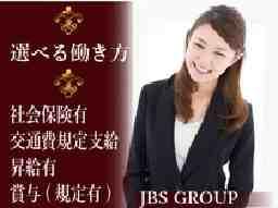 JBSグループ