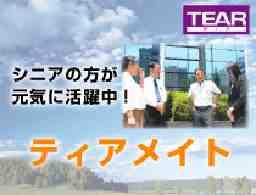 葬儀会館TEAR 焼山