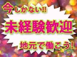 Japan create 新大阪営業所