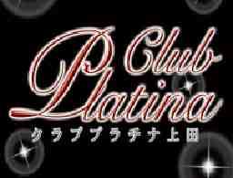 クラブ プラチナ上田