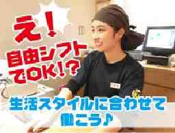 お好み焼本舗 浜松中沢店